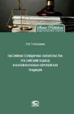 Passivnye solidarnye objazatelstva. Rossijskij podkhod i kontinentalno-evropejskaja traditsija