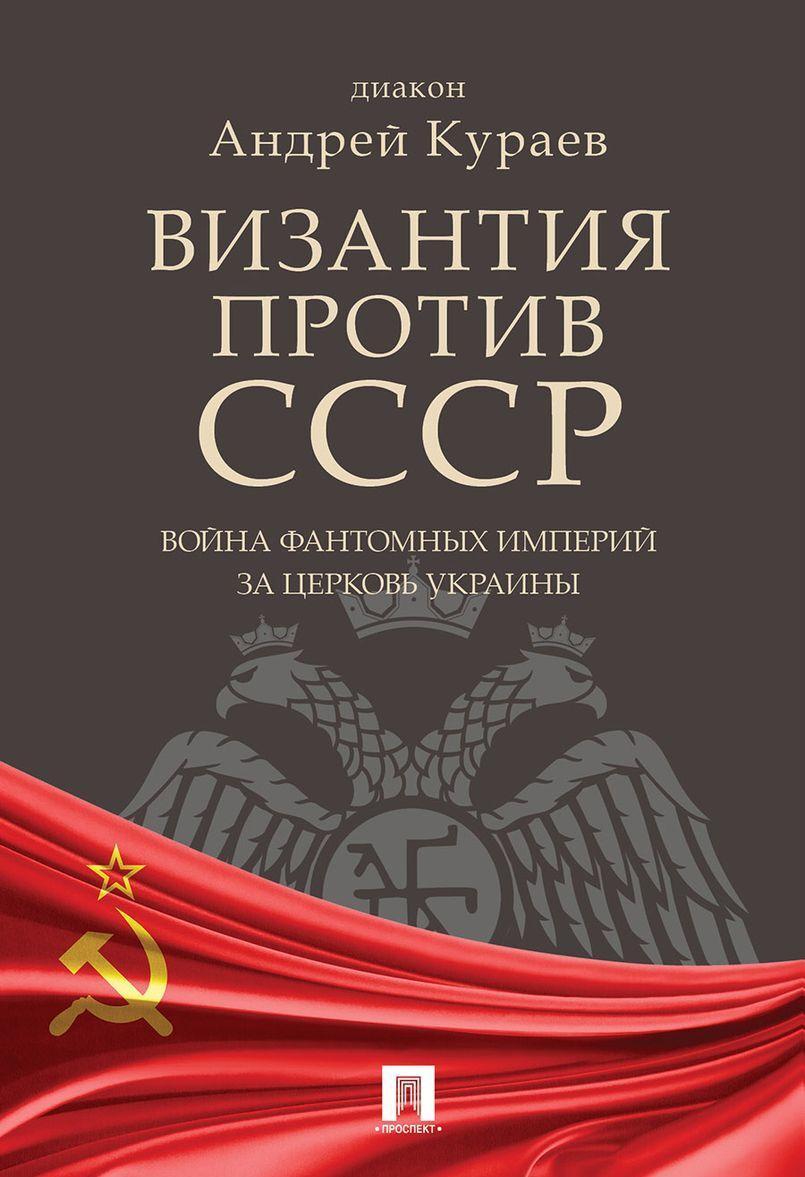 Vizantija protiv SSSR. Vojna fantomnykh imperij za tserkov Ukrainy