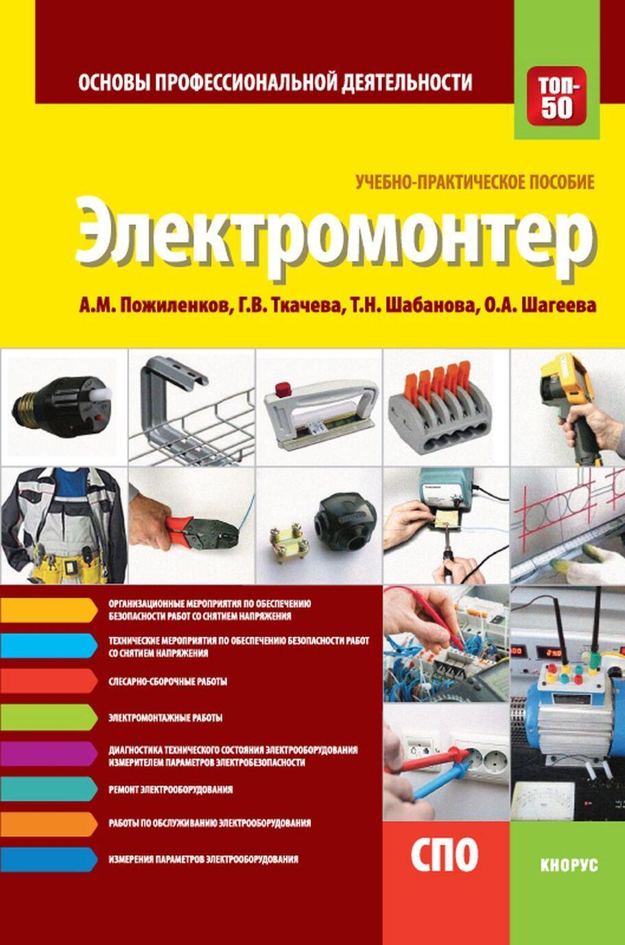 Elektromonter. Osnovy professionalnoj dejatelnosti. Uchebno-prakticheskoe posobie