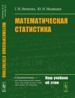 Matematicheskaja statistika. Uchebnik
