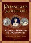 Rimskij dnevnik. Zapiski Iliony iz Mitileny