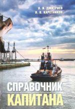 Spravochnik kapitana