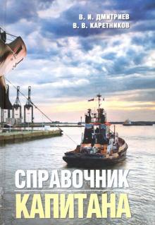 Справочник капитана
