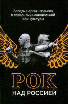 Besedy Sergeja Rjazanova s personami natsionalnoj rok-kultury