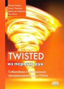 Twisted iz pervykh ruk