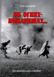 Ob ognjakh-pozharischakh... Vospominanie o vojne