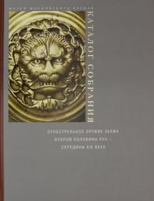 Ognestrelnoe oruzhie Lezha vtoroj poloviny XVII - serediny XIX veka