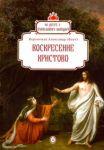 Воскресение Христово. Выпуск 4