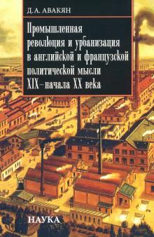 Promyshlennaja revoljutsija i urbanizatsija v anglijskoj i frantsuzskoj politicheskoj mysli XIX - nachala KHKh v