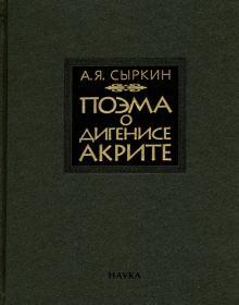 Поэма о Дигенисе Акрите