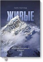 Zhivye. Istorija spasshikhsja v Andakh