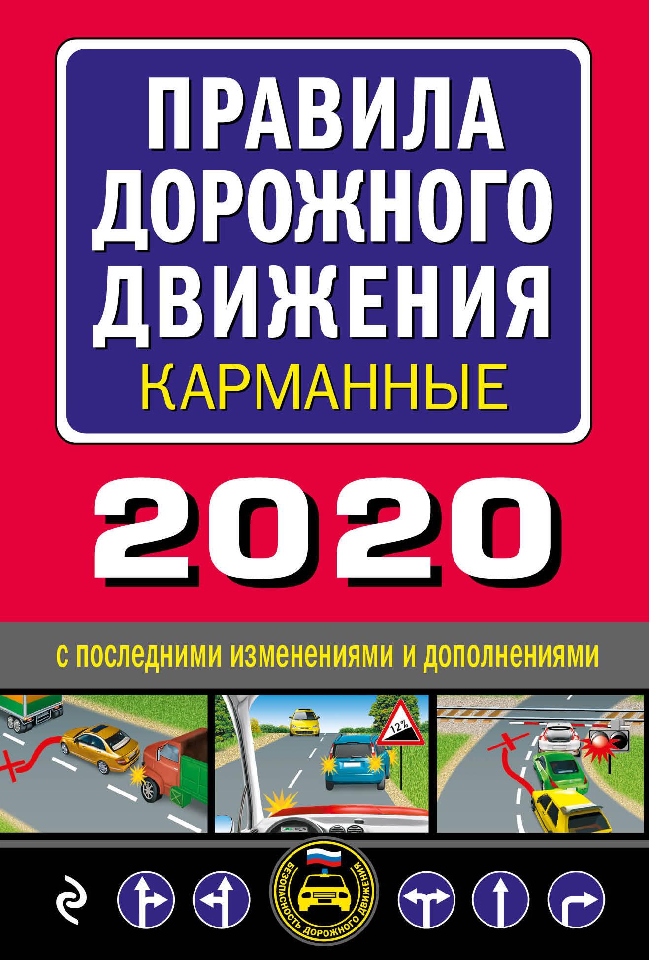 Pravila dorozhnogo dvizhenija karmannye (redaktsija 2020)