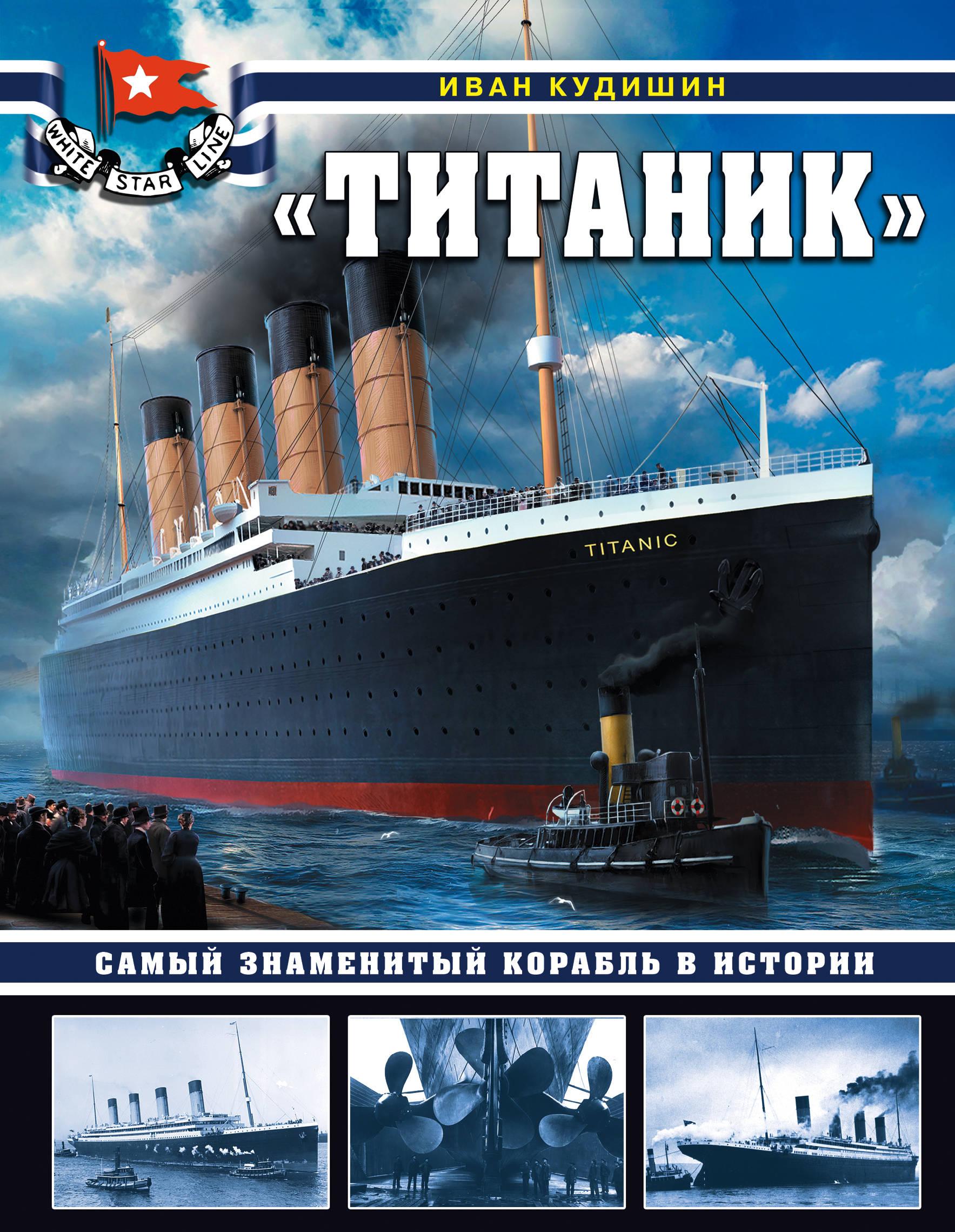 """""""Titanik"""". Samyj znamenityj korabl v istorii"""