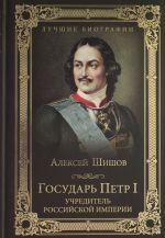 Gosudar Petr I - uchreditel Rossijskoj imperii
