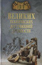 100 velikikh tekhnicheskikh dostizhenij drevnosti