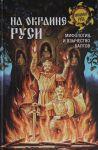 На окраине Руси, мифология и язычество балтов