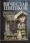 Emeljan Pugachev. Kn. 1