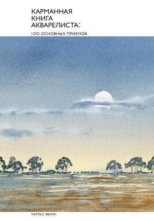 Karmannaja kniga akvarelista: 100 osnovnykh priemov