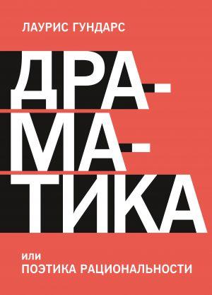 Dramatika, ili Poetika ratsionalnosti