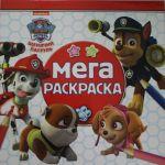 """Mega-raskraska N MR 2001 """"Schenjachij patrul"""""""