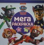 """Mega-raskraska N MR 2003 """"Schenjachij patrul"""""""