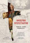 Imperija protestantov. Rossija XVI – pervoj poloviny XIX vv.