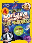 Bolshaja entsiklopedija. Telo cheloveka