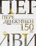 Peredvizhniki. Khudozhniki-peredvizhniki i samye vazhnye kartiny kontsa XIX - nachala XX veka