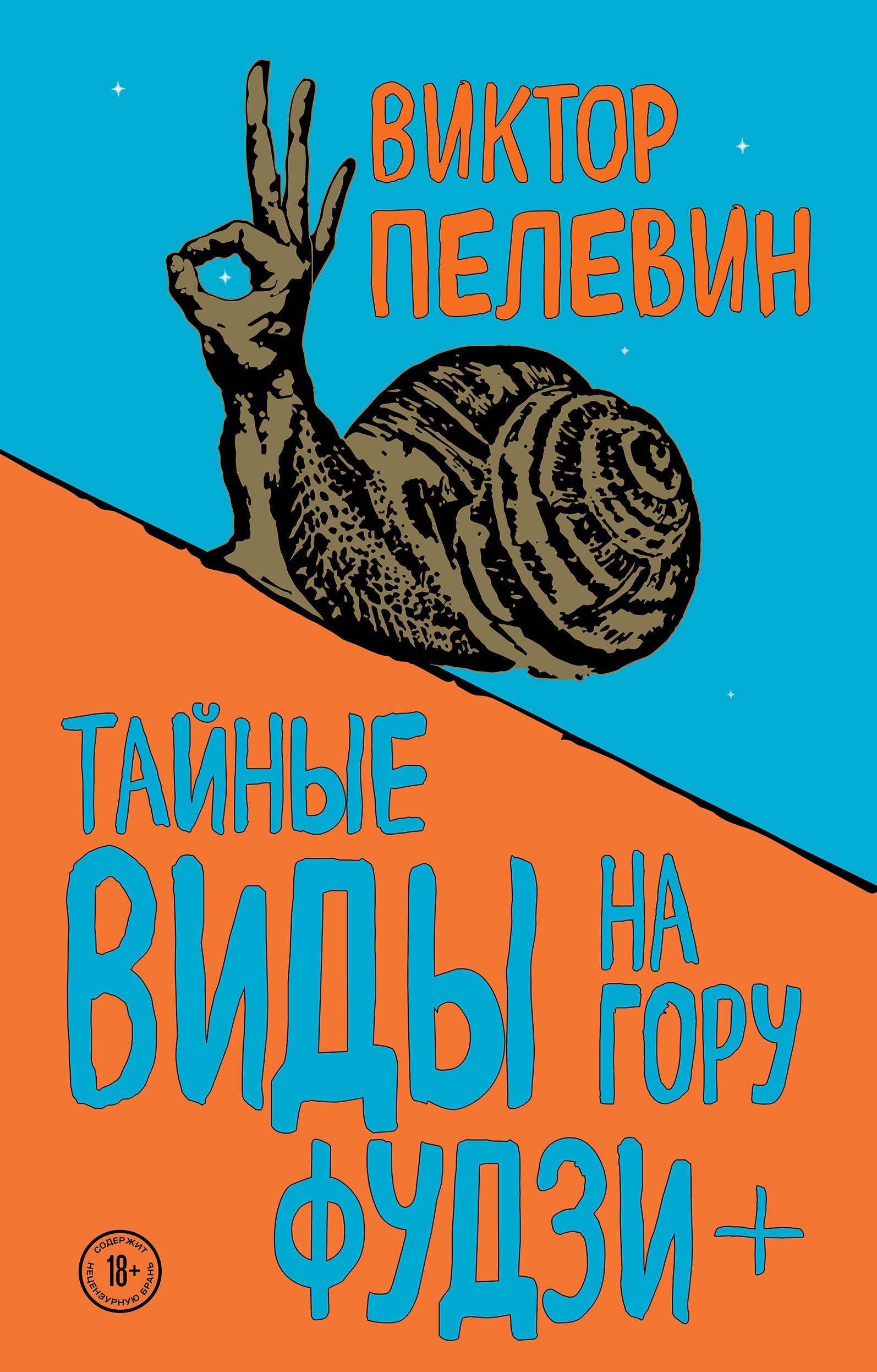 """Tajnye vidy na goru Fudzi + bonus-trek """"Stolypin"""""""
