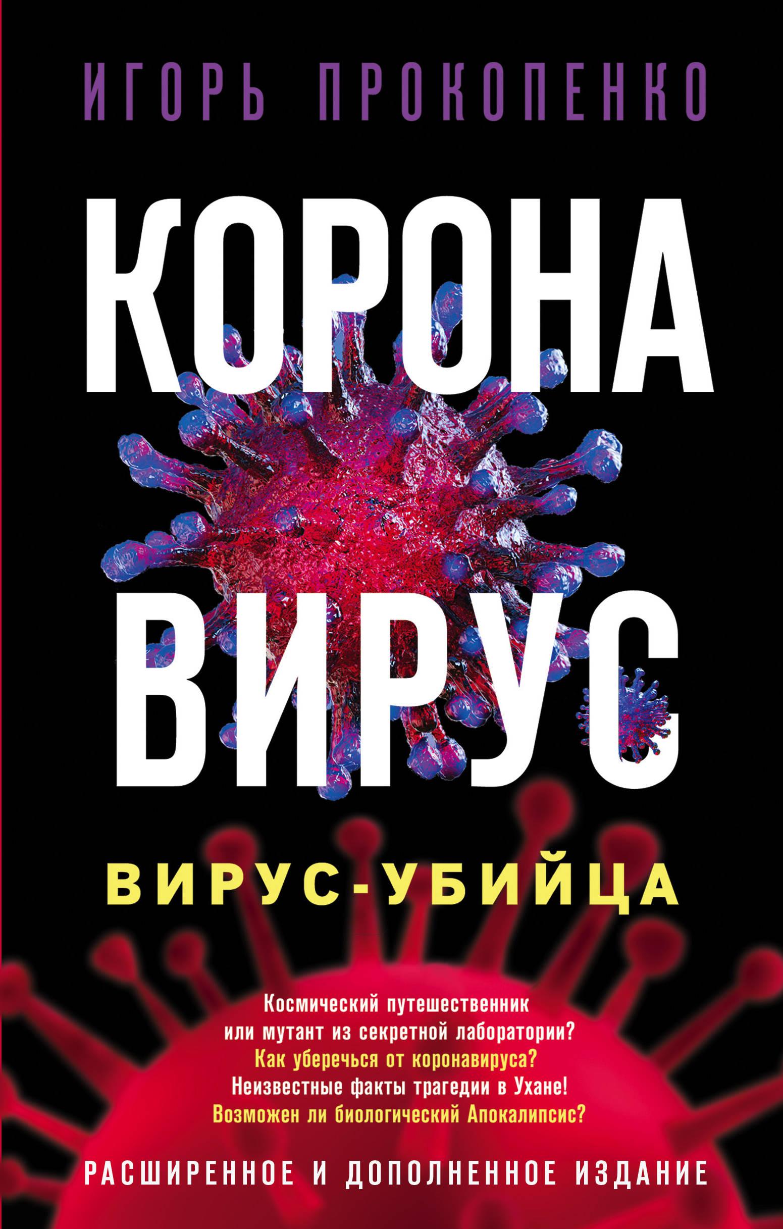 Koronavirus. Virus-ubijtsa. Rasshirennoe i dopolnennoe izdanie
