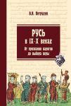 Rus v IX-X vekakh. Ot prizvanija varjagov do vybora very