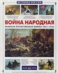 Vojna narodnaja. Velikaja Otechestvennaja vojna 1941-1945
