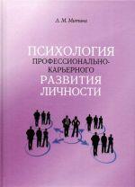 Psikhologija professionalno-karernogo razvitija lichnosti