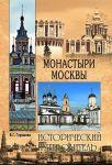 Monastyri Moskvy