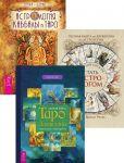 Полная книга от Ллевеллин по астрологии + Полная книга Таро Ллевеллин+Астролог Кабаллы