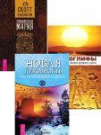 Gavajskaja magija + Ieroglify + Novaja dukhovnost (6392)