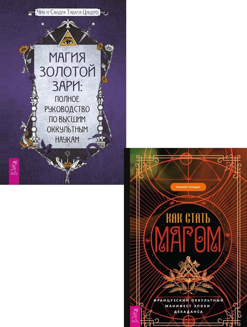 Kak stat magom + Magija Zolotoj Zari (6398)