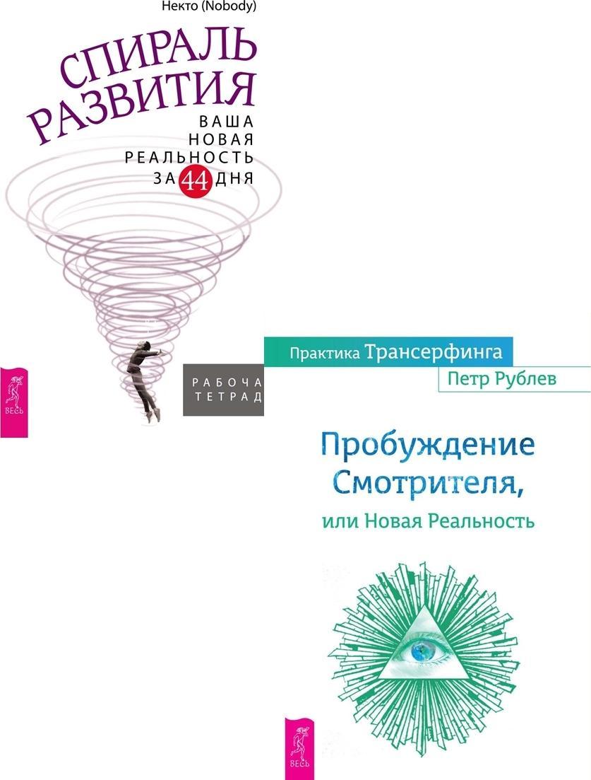 Spiral razvitija + Praktika Transerfinga (6436)