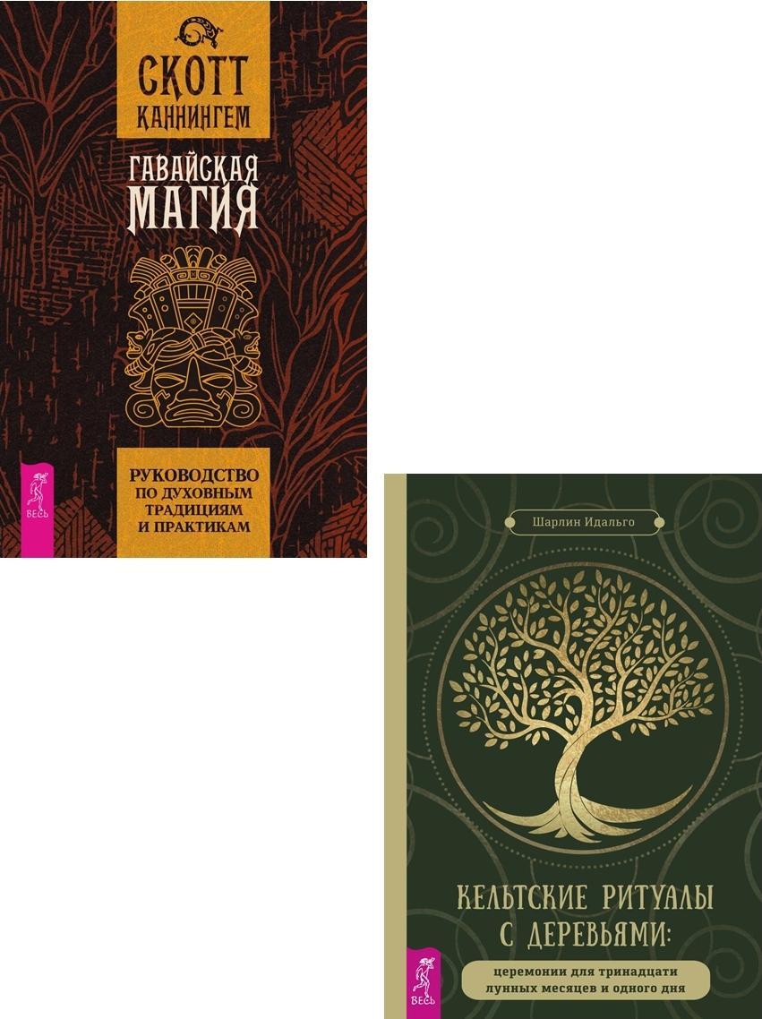 Keltskie ritualy + Gavajskaja magija (6462)