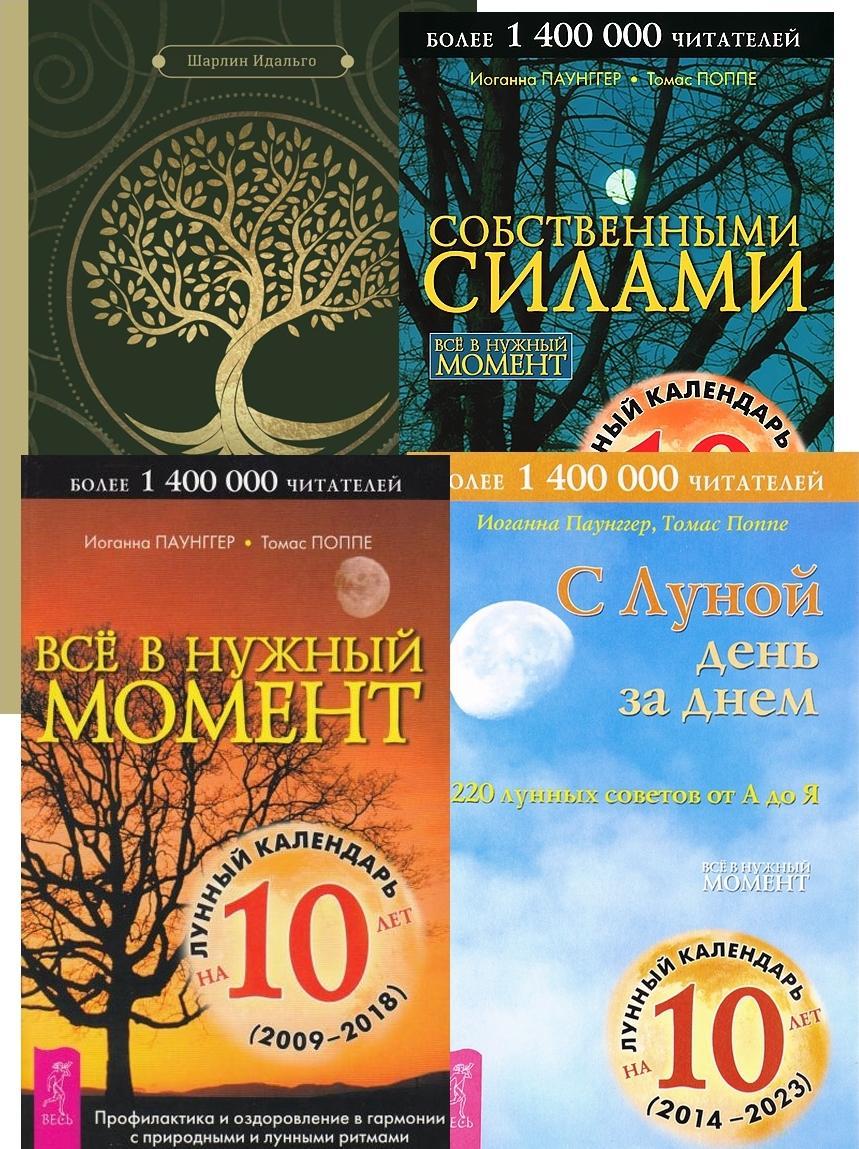 Keltskie ritualy + Vse v nuzhnyj moment + Sobstvennymi silami + S Lunoj den za dnem (6421)