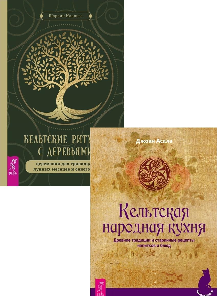 Keltskie ritualy + Keltskaja narodnaja kukhnja (6422)