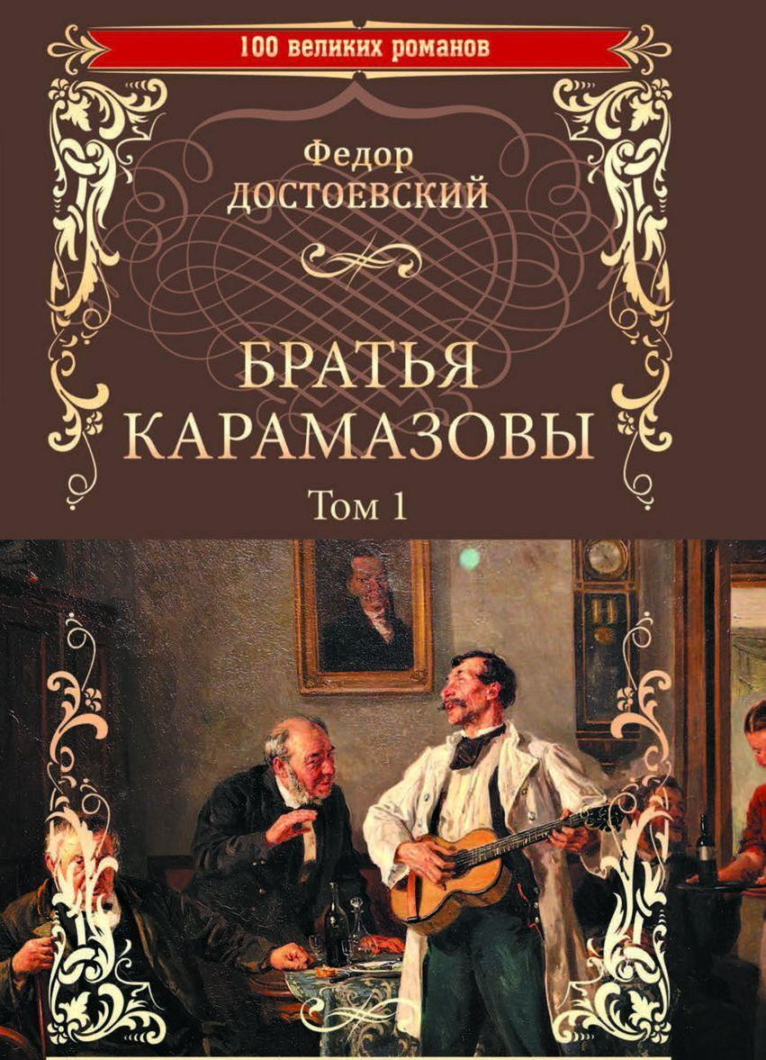 Братья Карамазовы. В 2 томах. Том 1