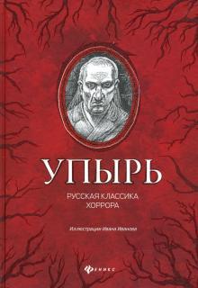Upyr: russkaja klassika khorrora