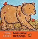Bolshoj medved
