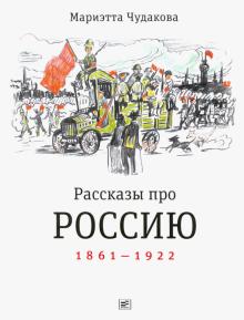 Rasskazy pro Rossiju. 1861-1922