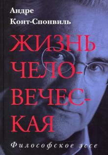 Zhizn chelovecheskaja