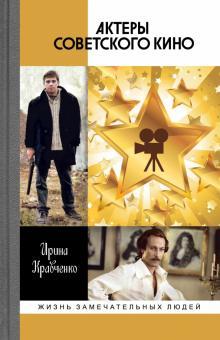 Aktery sovetskogo kino