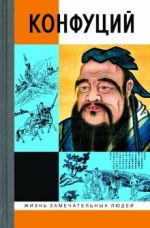 Konfutsij