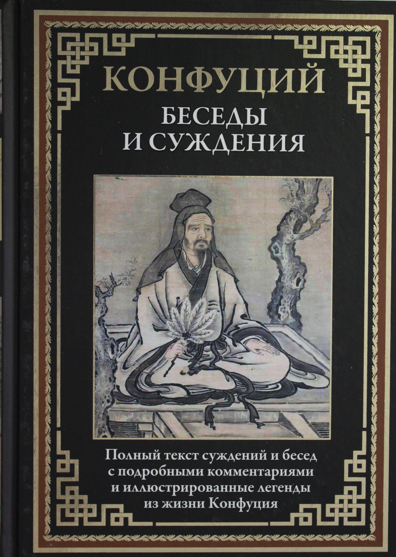 Besedy i suzhdenija. Polnyj tekst suzhdenij i besed s podrobnymi kommentarijami i illjustrirovannye legendy iz zhizni Konfutsija