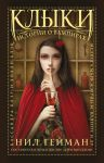 Klyki: istorii o vampirakh